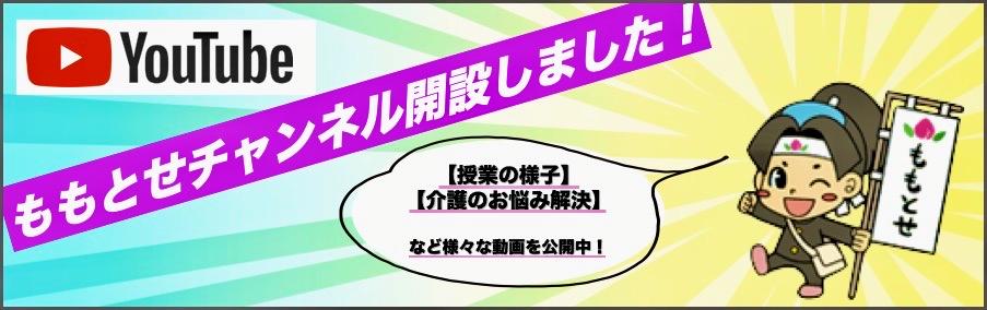 ももとせチャンネル開設しました!