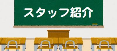 ももとせ学校 スタッフ紹介