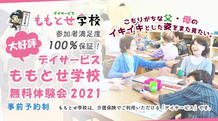 デイサービス ももとせ学校 無料体験会2020